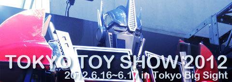 toyshow2012_000.jpg