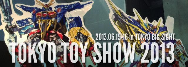 toyshow2013_01.jpg
