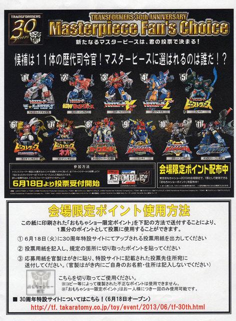 toyshow2013_04.jpg